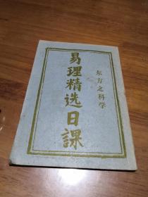 东方之科学 易理日课 (原版)