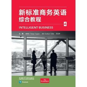 新标准商务英语(综合教程)(4)