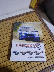 科林麦克雷拉力赛5 (5光盘+游戏手册+回函卡)简体中文版