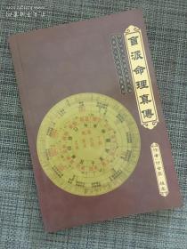 实拍现货:盲派命理真传  付会臣 程龙/著 八字命理书籍