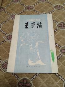 中国画家丛书-《王齐翰》-82年一版一印 印量8800册