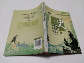少年读史记:帝王之路