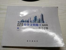 武汉市建设工程安全文明施工标准化指导手册【横十六开】温道云 主编