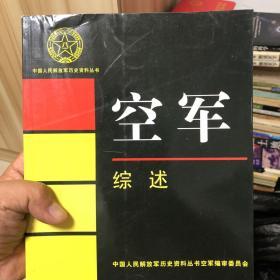 中国人民解放军历史资料丛书 空军综述