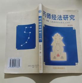 药师经法研究:第三、四辑:七佛药师经法随笔与杂钞