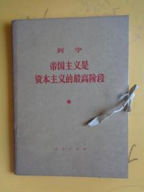 列宁 《帝国主义是资本主义的最高阶段》(1函2册大开本)