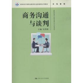 正版 商务沟通与谈判安贺新9787300248868中国人民大学出版社 书籍