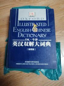 DK牛津英汉双解大词典