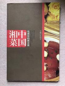 中国湘菜:毛泽东的家乡菜