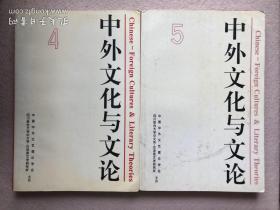 中外文化与文论(5)