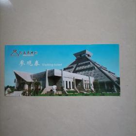 (门票)河南省博物馆参观券
