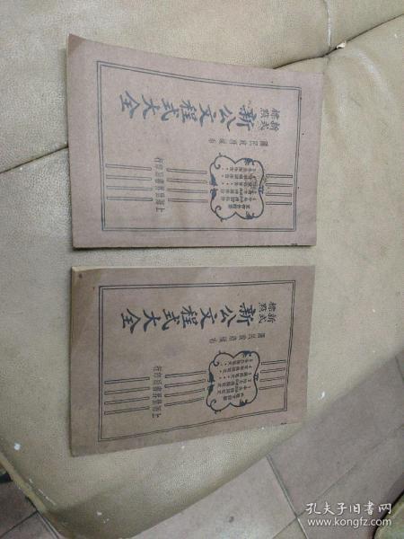 國民政府頻布:《新式標點新公文程式大全》【五,六】 2冊 品見圖