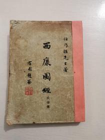 民国二十三年初版本《西康图经》民俗篇