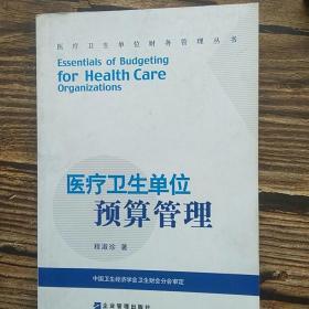 医疗卫生单位预算管理