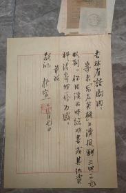 保真信札:杜宣(著名剧作家、散文家、诗人)毛笔信札一通一页 附票据等6张