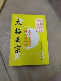 锦华出版:《太极正宗》
