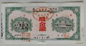 1952年代社员股金证一张