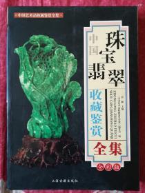 珠宝翡翠收藏鉴赏全集(全彩版)