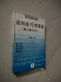 逆向法巧学英语第三版