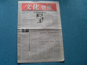 <<文化快报>>文化快报社编辑出版.总第443期.出版日期;2006年11月15日.本期四开16版全.