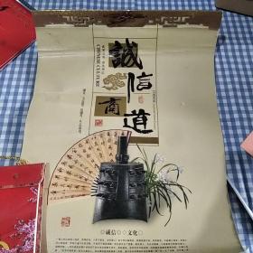 2013年挂历:诚信商道