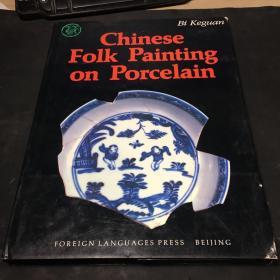 Chinese Folk Painting On Porcelain(中国民窑瓷绘艺术)