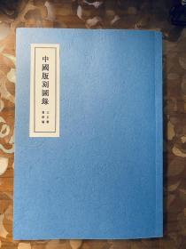 中国版刻图录 第二册 高清影印本