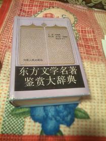 东方文学名著鉴赏大词典