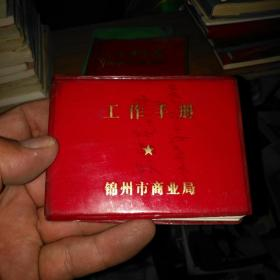 老日记本笔记本   16 工作手册 锦州市商业局
