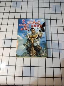三国游侠传——许都风云