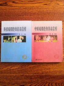 外国戏剧经典作品赏析 中国戏剧经典作品赏析