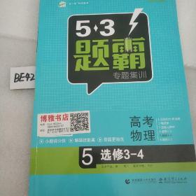 5·3题霸 专题集训:高考物理4(选修3-4)