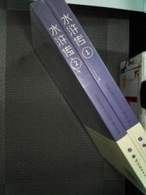学霸名著导读与训练-水浒传1.2