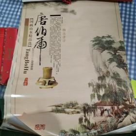 挂历2008年:唐伯虎国画山水精品选