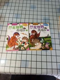 恐龙世界历险记1.2.(2本合售)