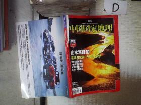 中国国家地理   2010  2  。