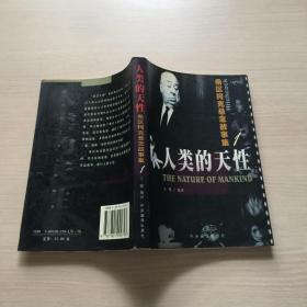 人类的天性——希区柯克悬念故事集(内页干净)