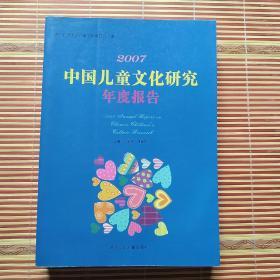 2007中国儿童文化研究年度报告