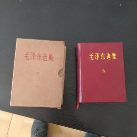 毛泽东选集: 一卷本 (1964年版67年改横排袖珍本 78年12印 64开精装带函套 难得95品!没有字迹划线水印!)