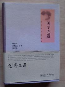 国学之道 谈中国人生智慧