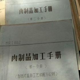 肉制品加工手册第一分册