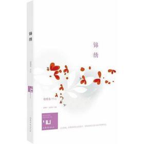 身份共同体70后作家大系:锦绣