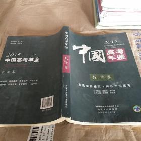 中国高考年鉴.数学卷