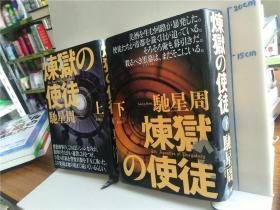 驰星周  《炼狱の使徒》 日文原版32开厚硬精装小说书  新潮社出版
