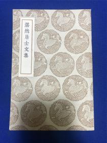 民国商务印书馆初版丛书集成《湛然居士文集》一厚册全