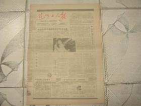 焦作工人報  試刊號第一期