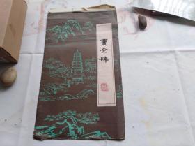 曹全碑 拓片。拓片只存一节,最后一句,很漂亮封套完整的。这个开本很大。封套有40多厘米长