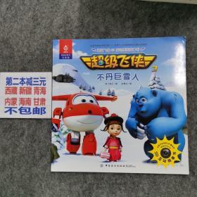 超级飞侠3D互动图画故事书 不丹巨雪人