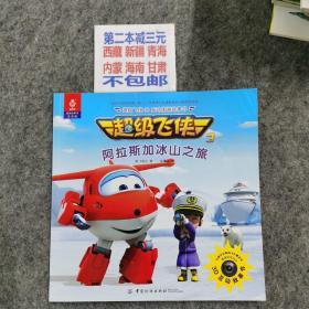 超级飞侠3D互动图画故事书 阿拉斯加冰山之旅