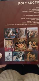 北京保利2012秋季拍卖会,满58包邮